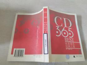 CD 365 BEST:欧美音乐经典之旅