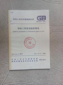 中华人民共和国国家标准 GB50207-2002:屋面工程质量验收规范