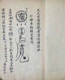 【复印件】道教符咒老法本手抄书 召雷查宫像形符本 天雷诛戮批字符五十七道件