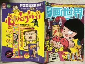 漫画世界(2016年第22期 总第445期)
