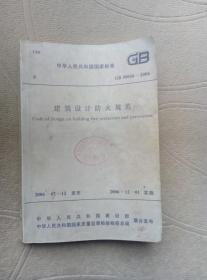 中华人民共和国国家标准 GB50016-2006:建筑设计防火规范