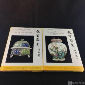 1969年精品瓷器工具書《故宮藏瓷 清彩瓷》共2冊,國立故宮博物院編纂,8開精裝,大圖精印,品相佳!