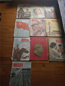 《人民画报》1951年共10册  注意描述  有董希文、叶浅予等名画家作品