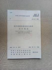 中华人民共和国行业标准 JGJ50-2001:城市道路和建筑物无障碍设计规范