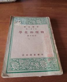 中华文库:物理和化学
