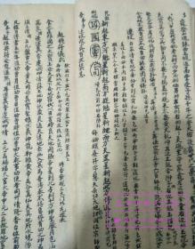 【复印件】民间法事书 安坟 迁坟 起飞符 杨公八歌件
