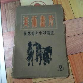 美术画片——徐悲鸿师长教员彩墨画》(2) 1955年2印