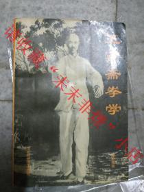 正版原版 王芗斋拳学 滹沱布衣 河北科技出版社 1993年 85品