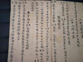 【复印件】手抄择日书籍 阴阳捷结 论嫁娶通用吉日 太阴尊经件