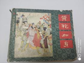 黄袍加身(中国成语故事之三十二)