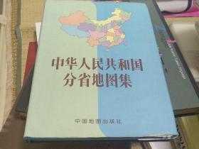 中华人民共和国分省地图集 1995