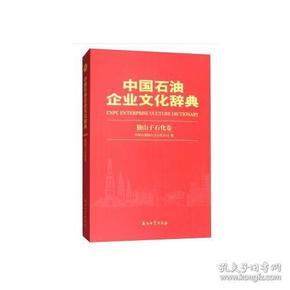 中国石油企业文化辞典  独山子石化卷
