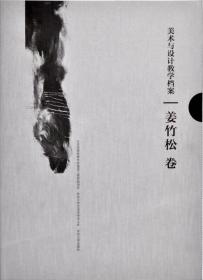 苏州大学艺术学学术文库·美术与设计教学档案:姜竹松卷