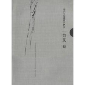 苏州大学艺术学学术文库·美术与设计教学档案:卷黄