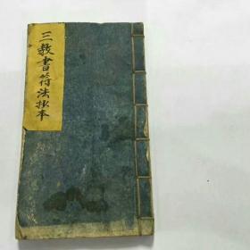 【复印件】手抄符咒秘法书 三教符法 镇五鬼化胎符 五雪符 祭鼠妙法件