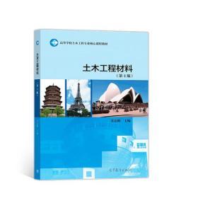 土木工程材料(第4版)