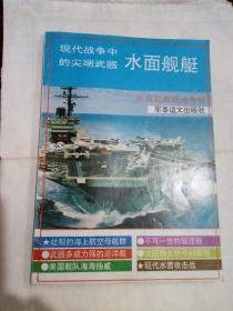 现代战争中的尖端武器 水面舰艇