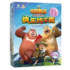 快乐找不同(共4册)/熊出没之探险日记