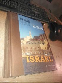 列国志 以色列