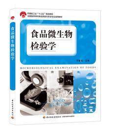 """食品微生物检验学(中国轻工业""""十三五""""规划教材、全国高等学校食品质量与安全专业适用教材)"""