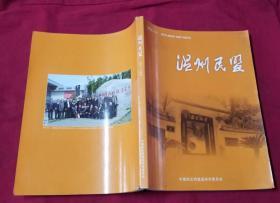 温州民盟  2011