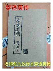 珍稀地理风水书手抄本名师张九仪传本穿透真传原版翻印
