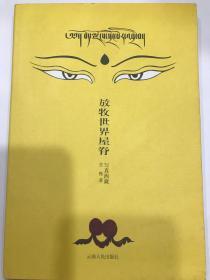 放牧世界屋脊写真西藏  一版一印 苦樵 著 云南人民出版社 新书正版库存店