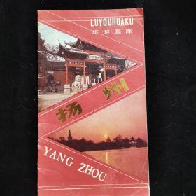 ·扬州 旅游画库