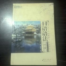 日语语法新思维(作者签名)