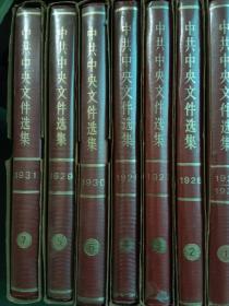 中共中央文件选集(1一7册)包邮