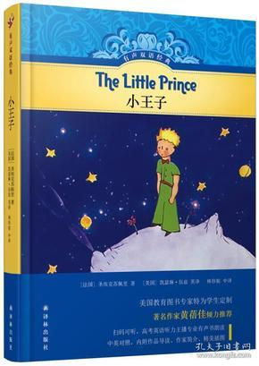 有声双语经典:小王子