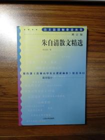 语文必读丛书增订版朱自清散文精选