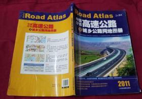 中国分省高速公路及城乡公路网地图册