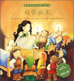 白雪公主(4-6岁基础词汇训练学反义词)/学前必读经典童话绘本