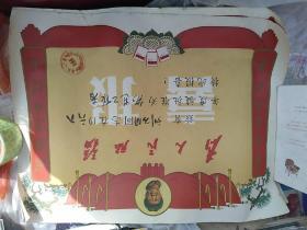 文革奖状(文万同)