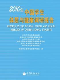 2010年中国学生体质与健康调研报告