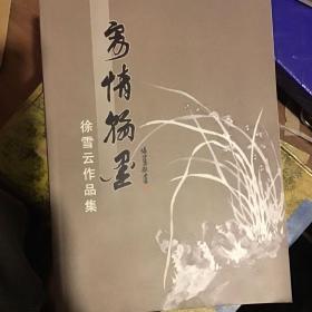 徐雪云作品集