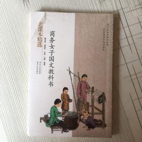商务女子国文教科书-民国老课本系列