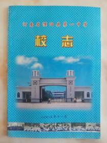河南省濮阳县第一中学校志