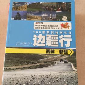 边疆行(西藏-新疆)