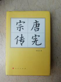 唐宪宗传(精)—历代帝王传记