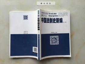 中国法制史新编(第2版)
