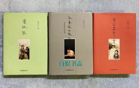 朱天文作品:黄金盟誓之书、淡江记、红气球的旅行【精装+书衣 三册合售】