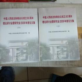 中国人民政治协商会议成立60周年理论研讨会暨研究会2009年度论文集(上下册)