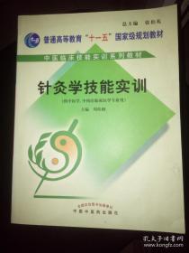 针灸学技能实训 周桂桐 中国中医药出版社 附光盘