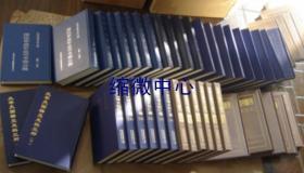 中国早期科技期刊汇编 40册    1E07c