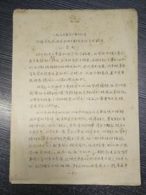 冯骥同志在地直全体干部大会上的自我检查(油印本)