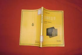 二十世纪文库:发展社会学  //  【购满100元免运费】