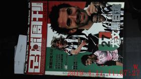足球周刊 2003 NO.62
