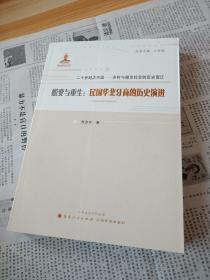 二十世纪之中国·乡村与城市社会的历史变迁·蜕变与重生:民国华北牙商的历史演进